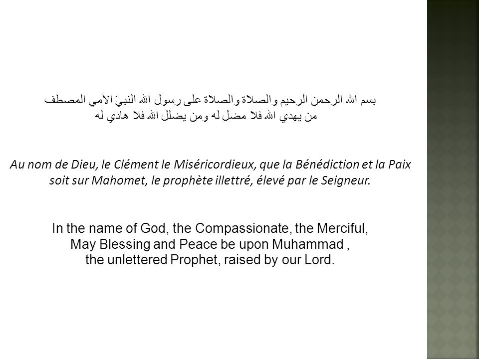 In the name of God, the Compassionate, the Merciful,