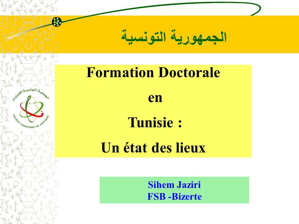 الجمهورية التونسية Formation Doctorale en Tunisie : Un état des lieux