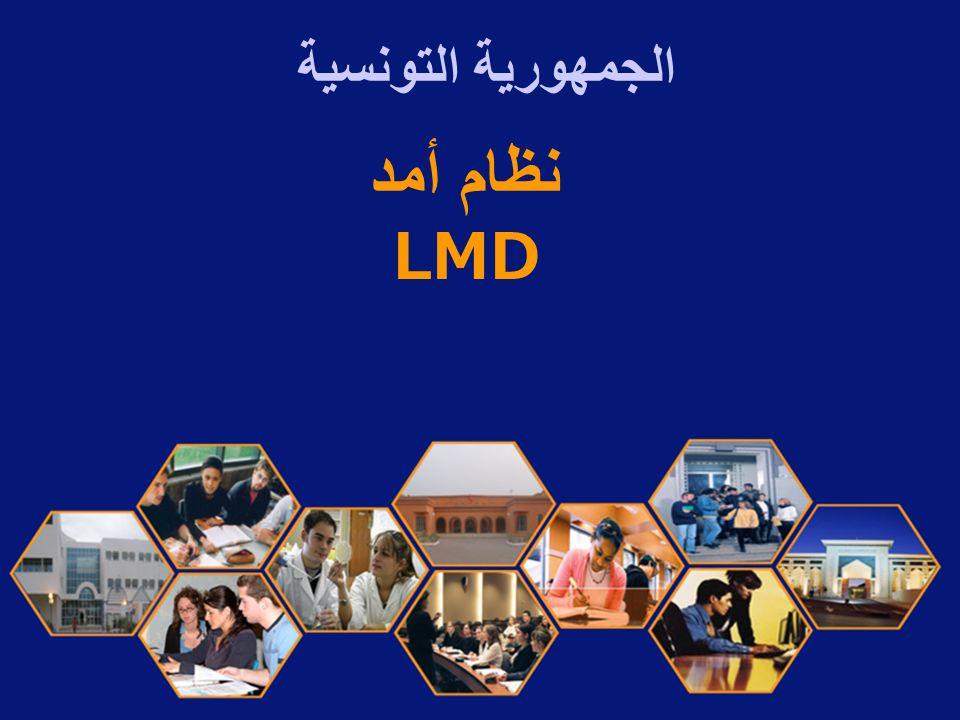 الجمهورية التونسية نظام أمد LMD