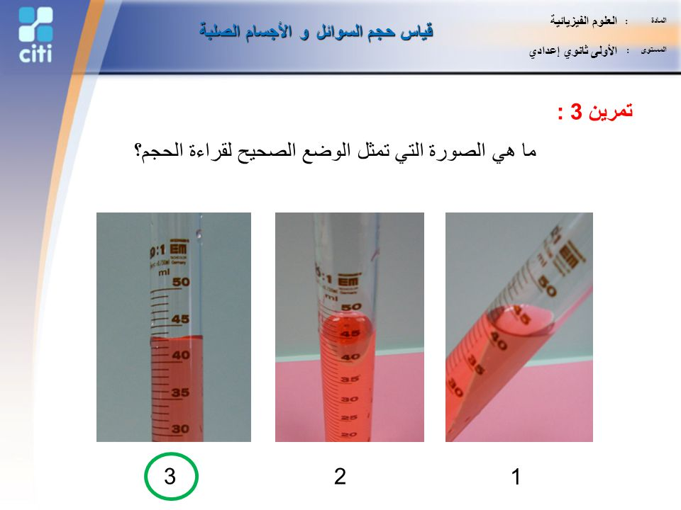 قياس حجم السوائل و الأجسام الصلبة