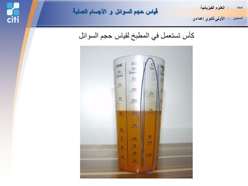 كأس تستعمل في المطبخ لقياس حجم السوائل