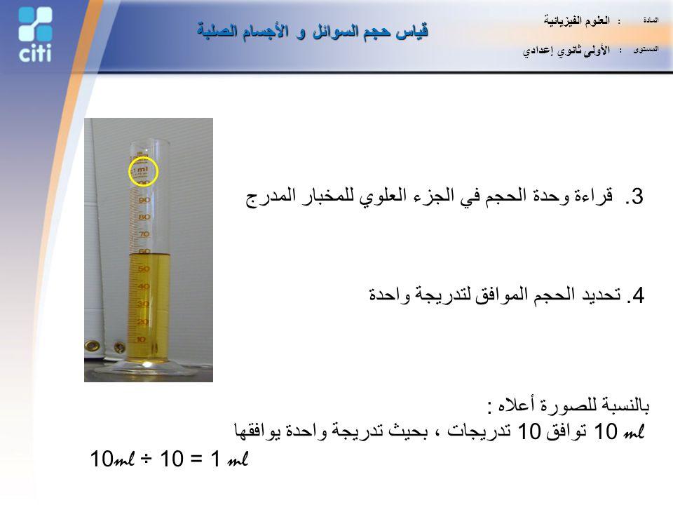 3. قراءة وحدة الحجم في الجزء العلوي للمخبار المدرج