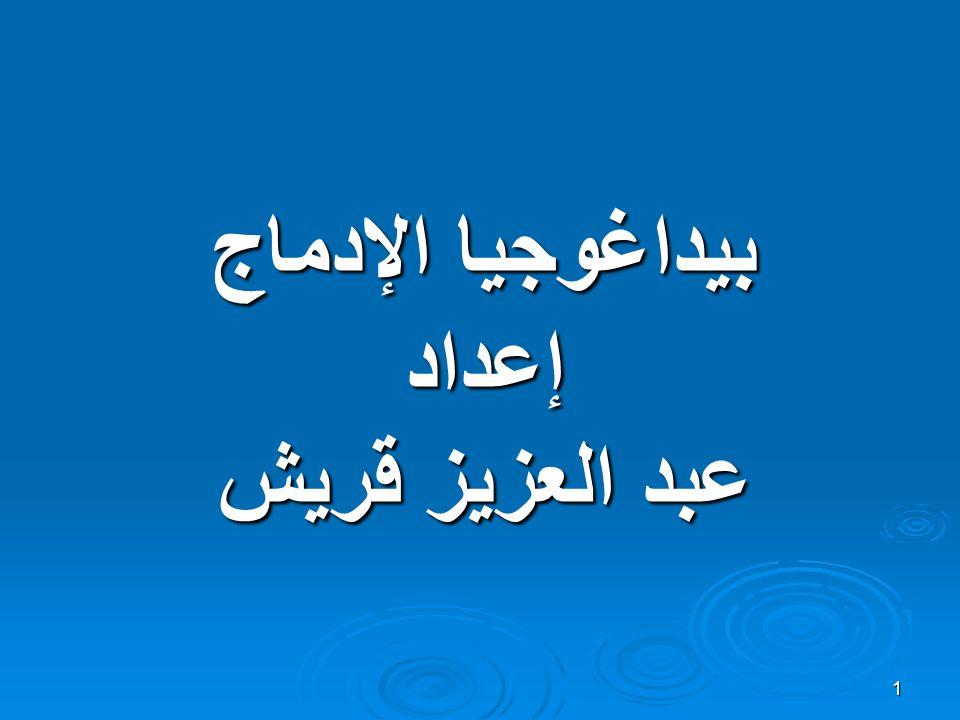 بيداغوجيا الإدماج إعداد عبد العزيز قريش