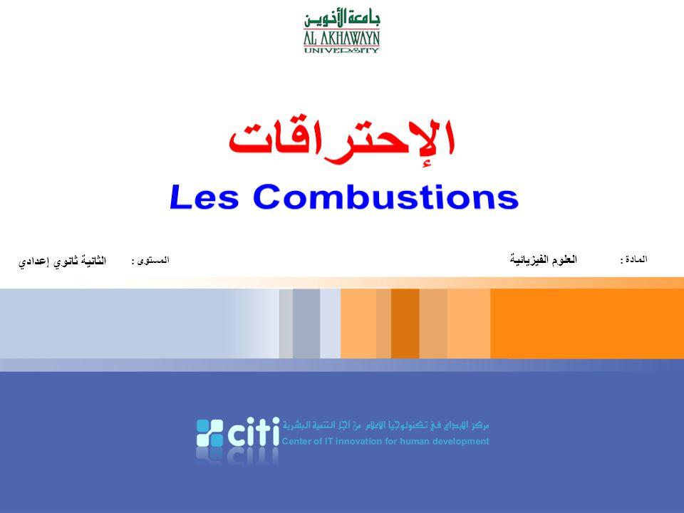 الإحتراقات Les Combustions الثانية ثانوي إعدادي العلوم الفيزيائية
