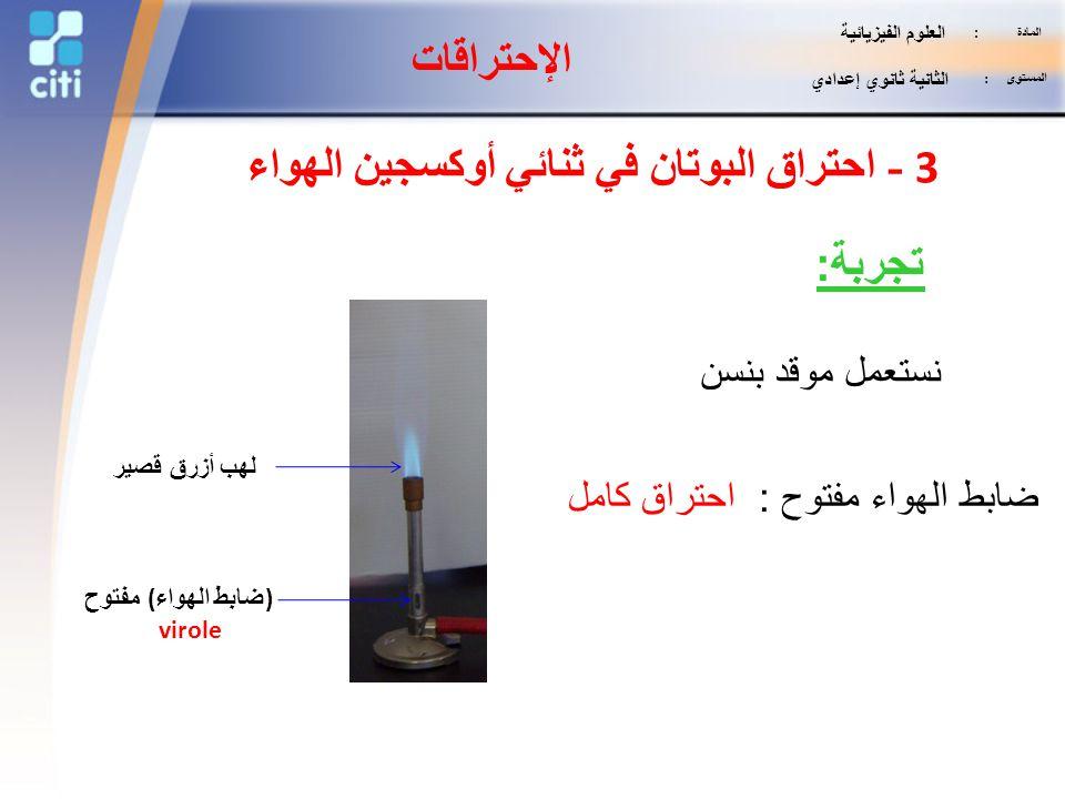 3 - احتراق البوتان في ثنائي أوكسجين الهواء