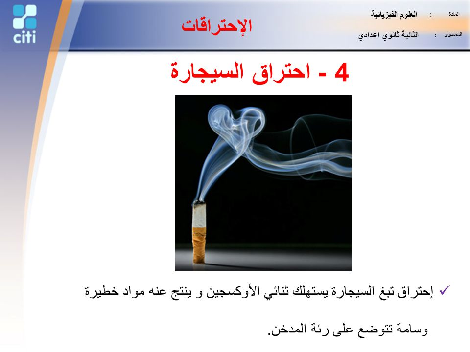4 - احتراق السيجارة الإحتراقات