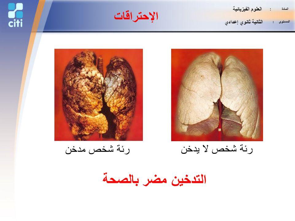 التدخين مضر بالصحة الإحتراقات رئة شخص مدخن رئة شخص لا يدخن