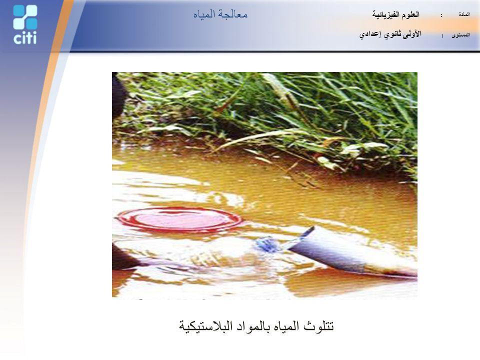 تتلوث المياه بالمواد البلاستيكية