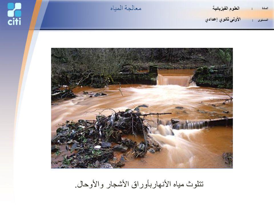 تتلوث مياه الأنهاربأوراق الأشجار والأوحال.
