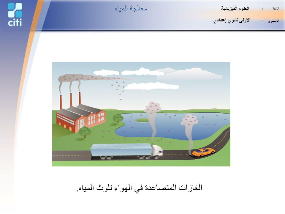 الغازات المتصاعدة في الهواء تلوث المياه.