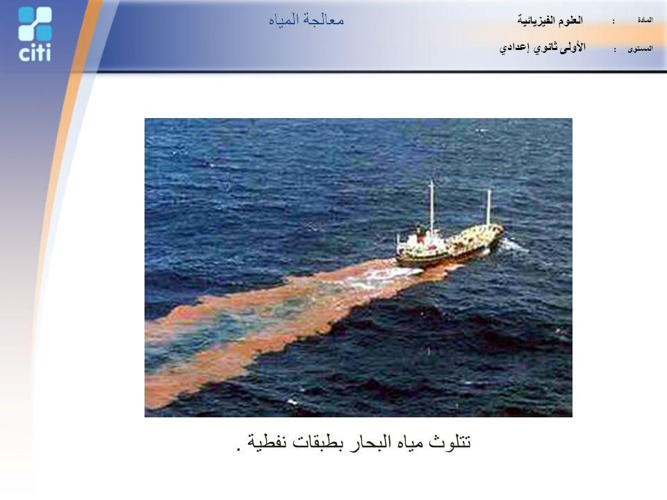 تتلوث مياه البحار بطبقات نفطية .
