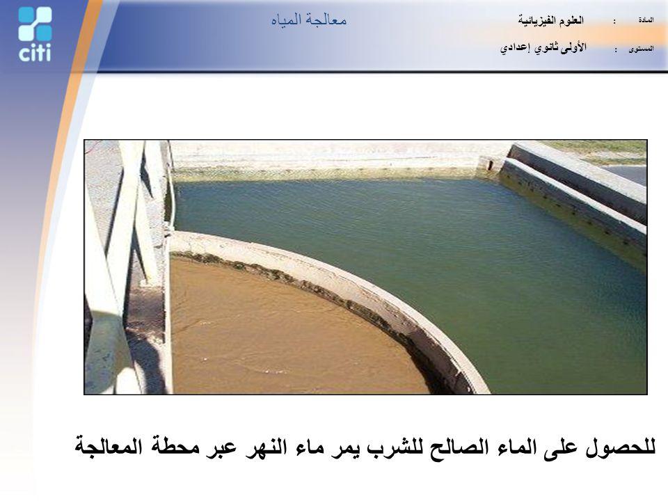 للحصول على الماء الصالح للشرب يمر ماء النهر عبر محطة المعالجة