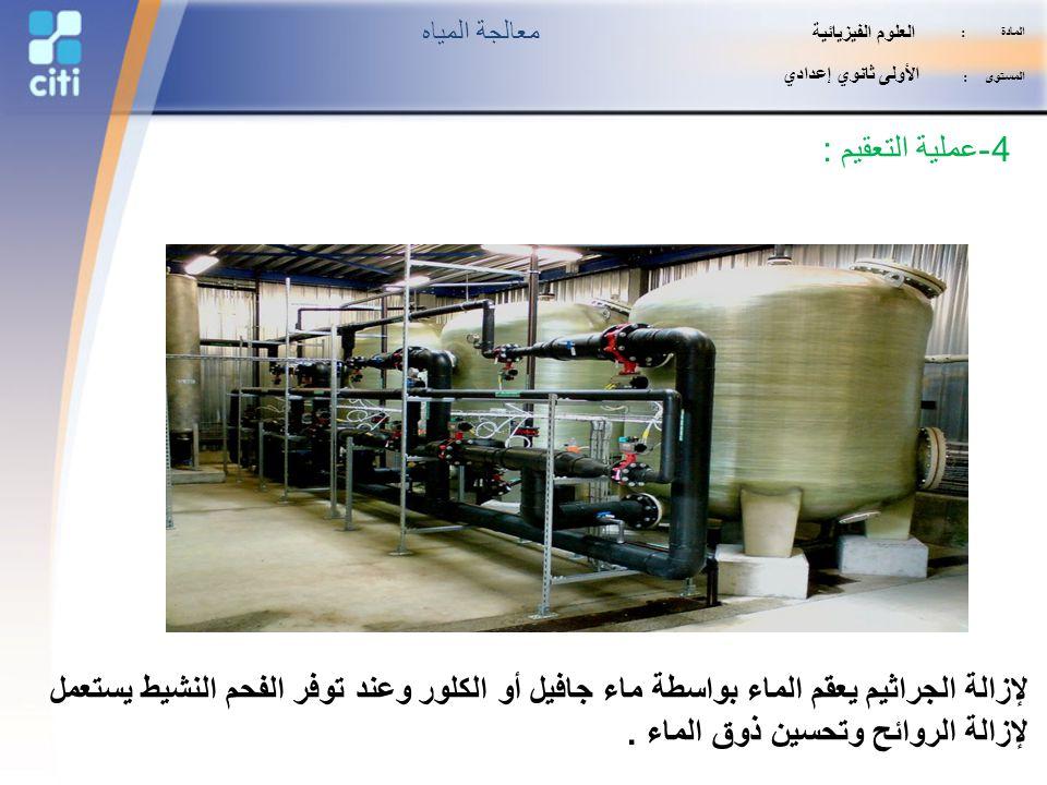 المادة : العلوم الفيزيائية. المستوى : معالجة المياه. الأولى ثانوي إعدادي. 4-عملية التعقيم :