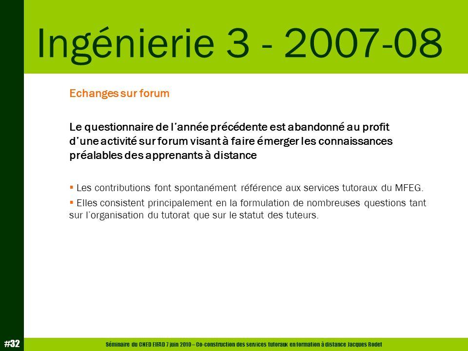 Ingénierie 3 - 2007-08 Echanges sur forum
