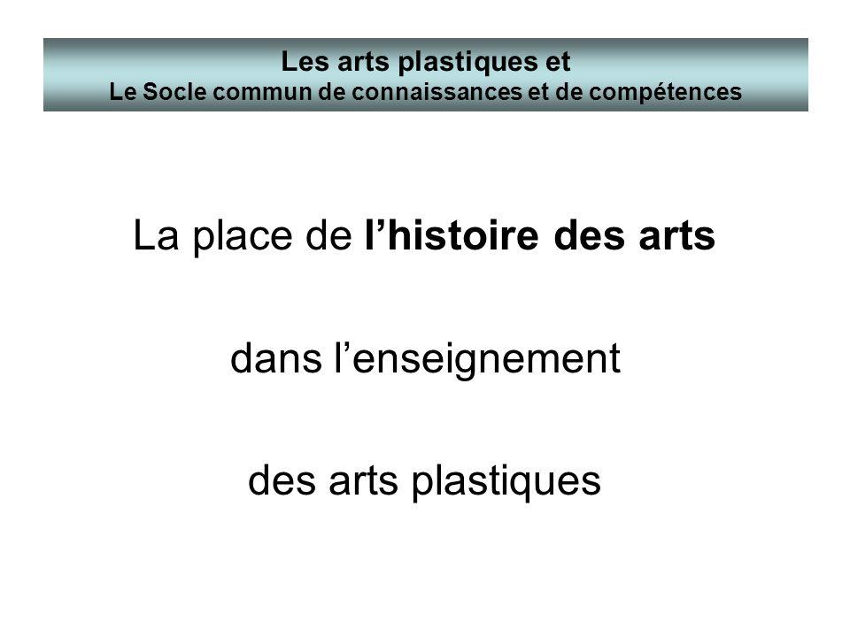 La place de l'histoire des arts