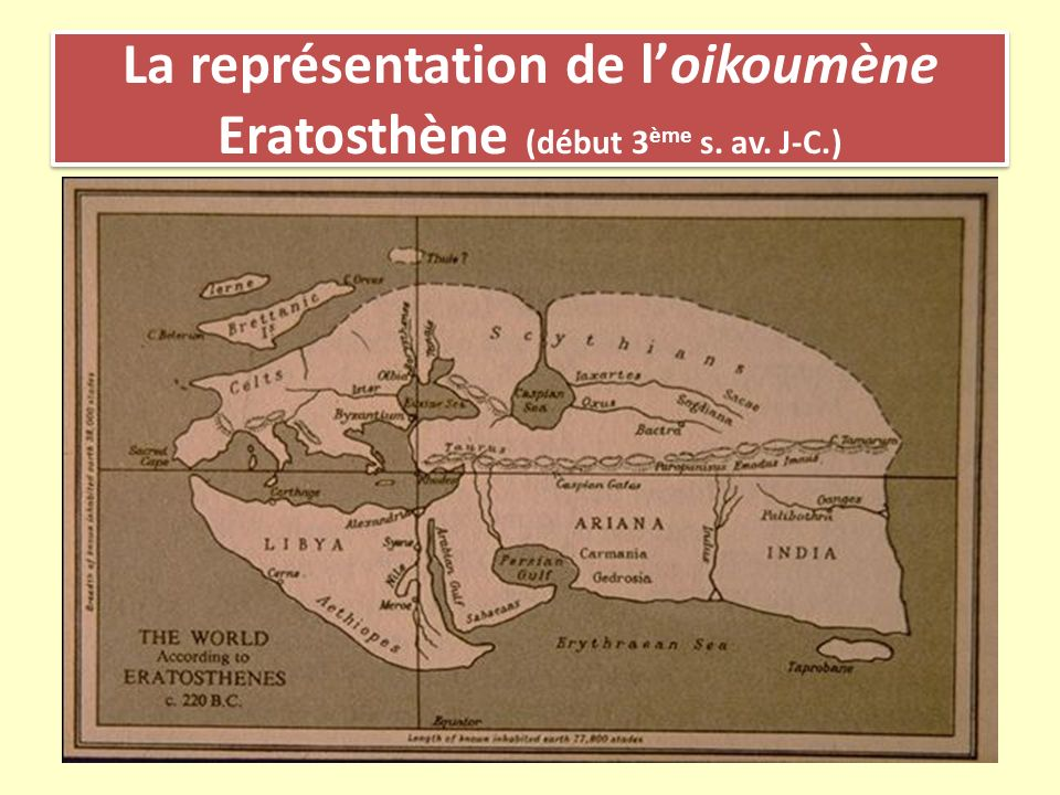 La représentation de l'oikoumène Eratosthène (début 3ème s. av. J-C.)