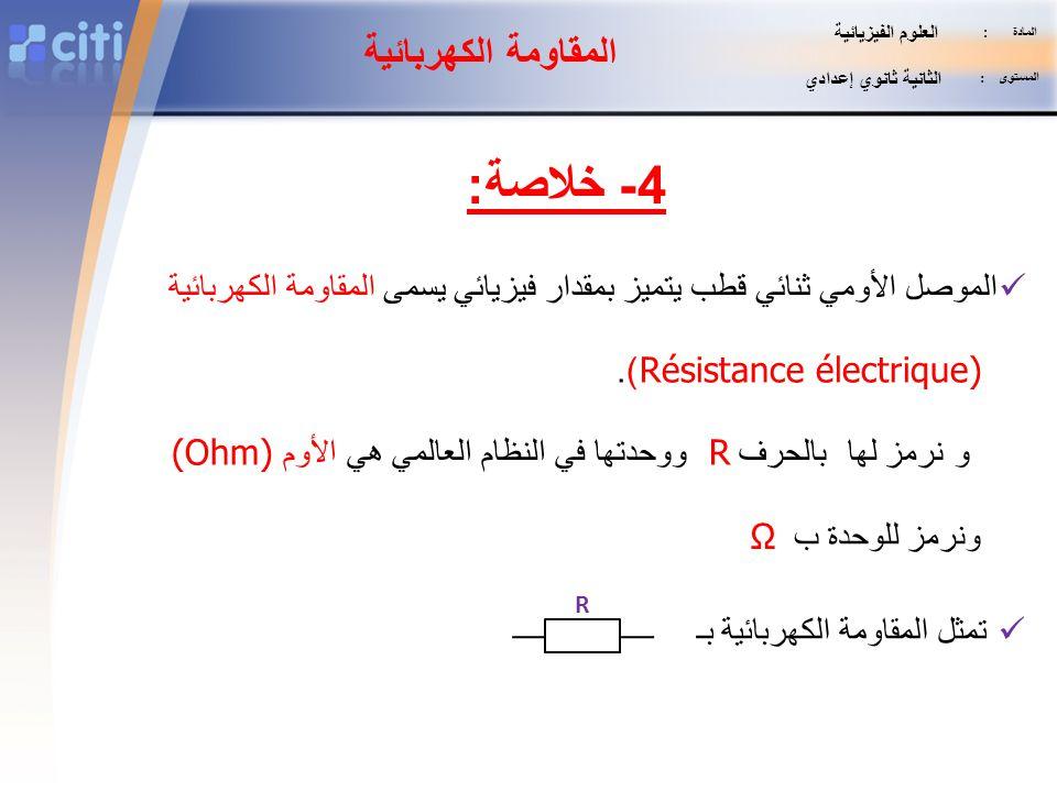 4- خلاصة: المقاومة الكهربائية