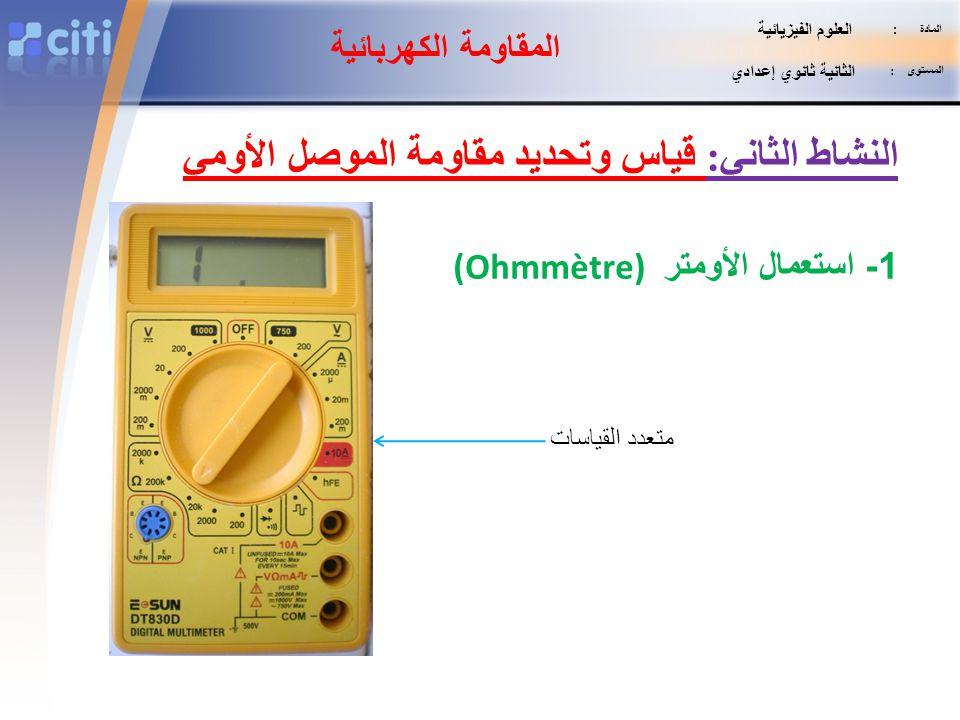النشاط الثاني: قياس وتحديد مقاومة الموصل الأومي