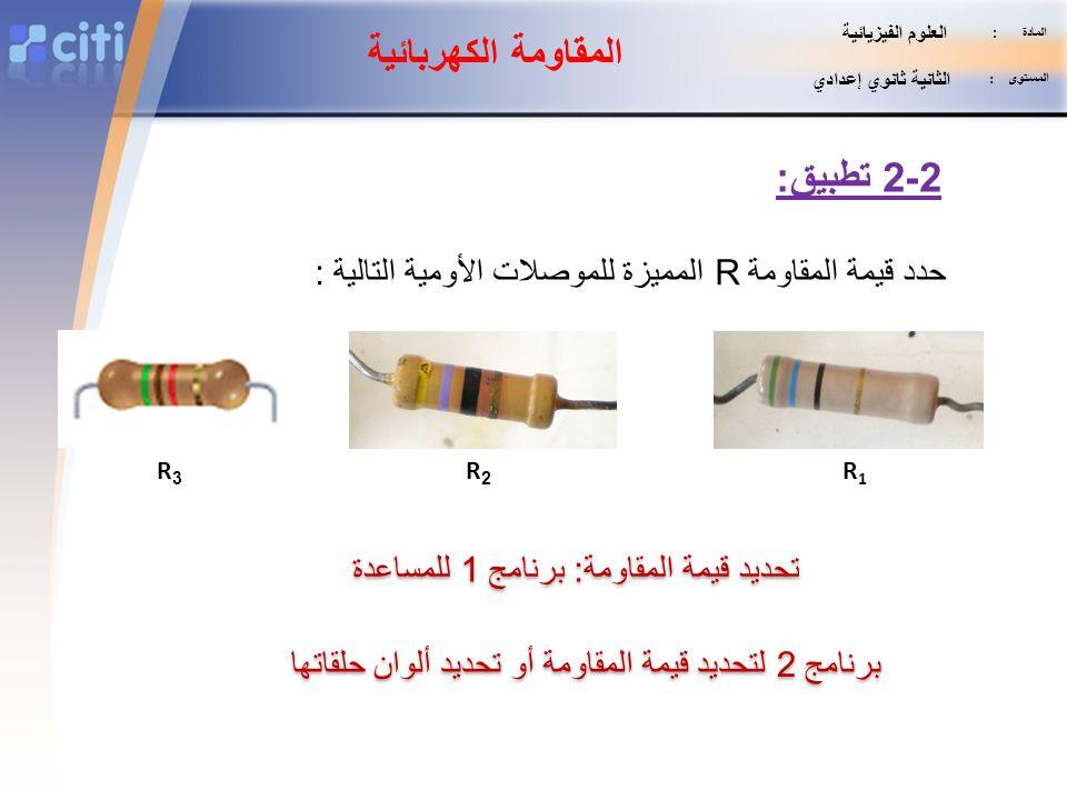 المقاومة الكهربائية 2-2 تطبيق:
