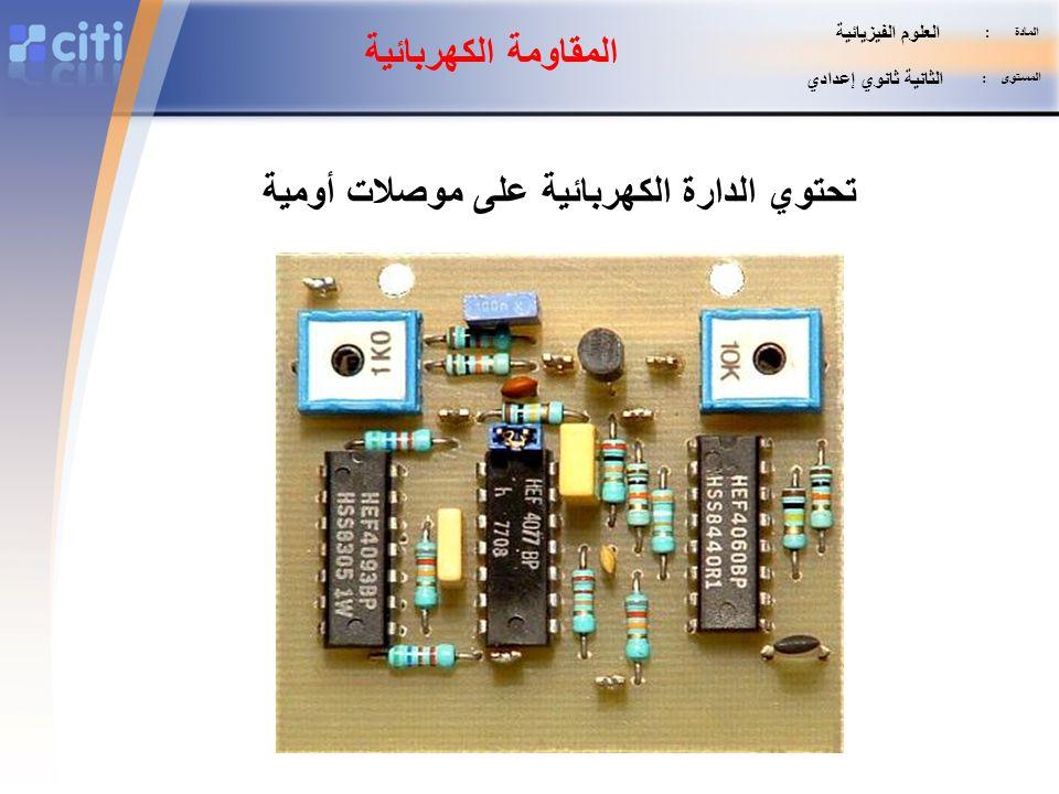 تحتوي الدارة الكهربائية على موصلات أومية
