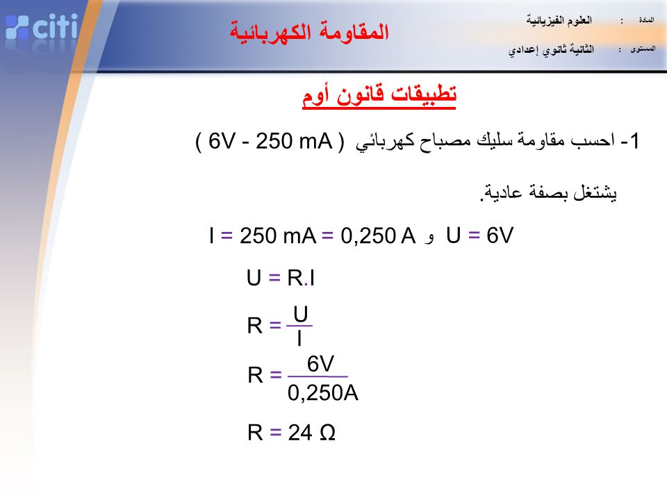 المقاومة الكهربائية تطبيقات قانون أوم