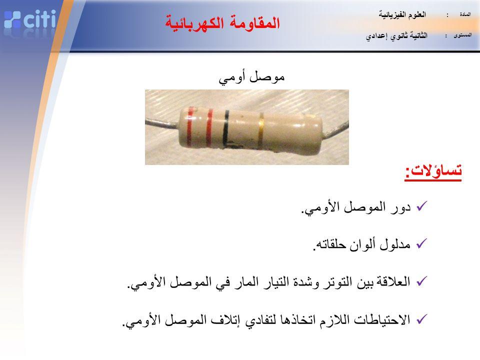 المقاومة الكهربائية تساؤلات: موصل أومي دور الموصل الأومي.