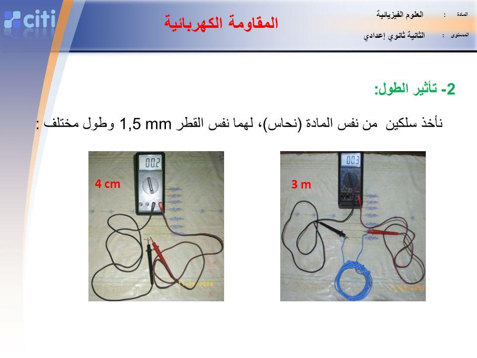 المقاومة الكهربائية 2- تأثير الطول: