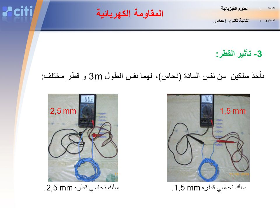 المقاومة الكهربائية 3- تأثير القطر: