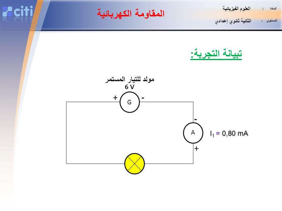 المقاومة الكهربائية تبيانة التجربة: + - مولد للتيار المستمر 6 V G A