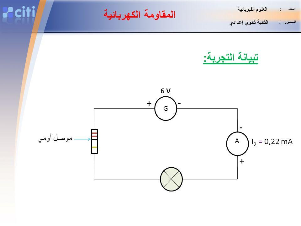 المقاومة الكهربائية تبيانة التجربة: + - موصل أومي I2 = 0,22 mA 6 V G A