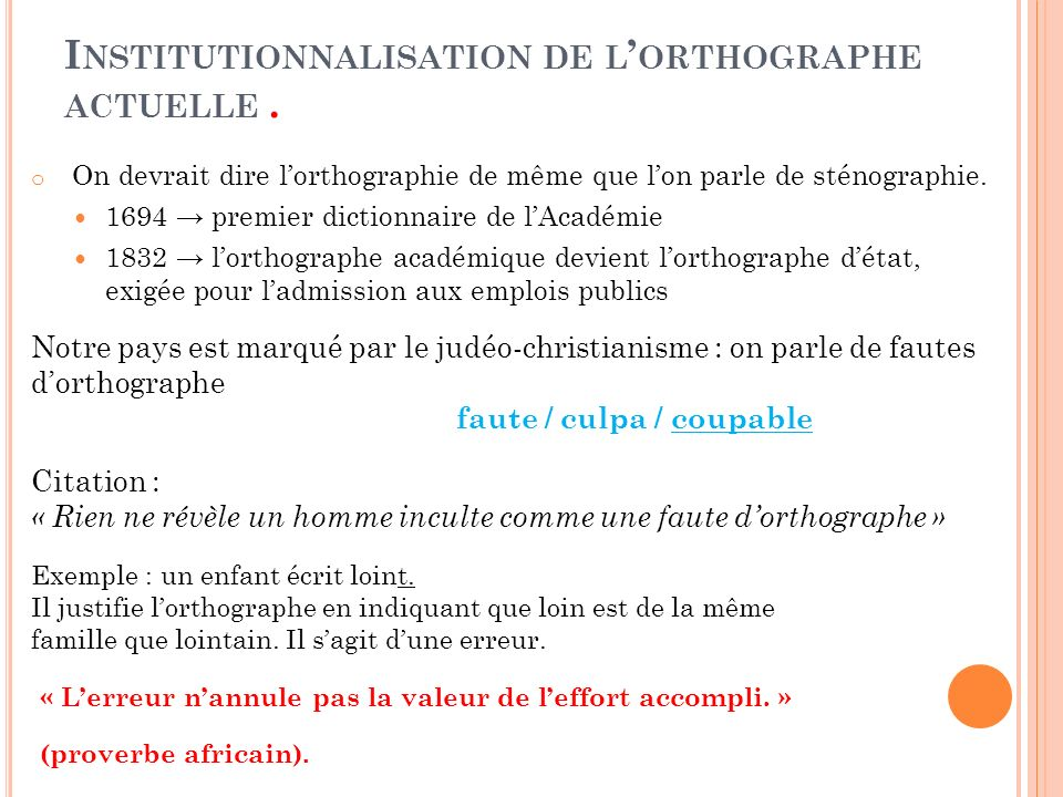 Institutionnalisation de l'orthographe actuelle .