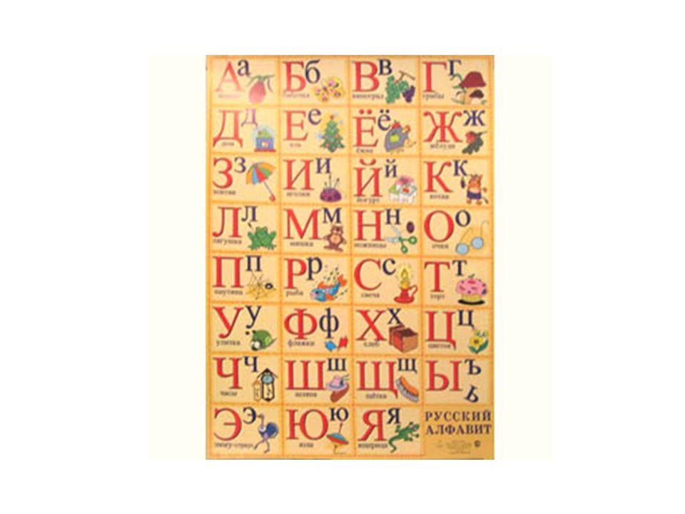 alphabet cyrillique 40
