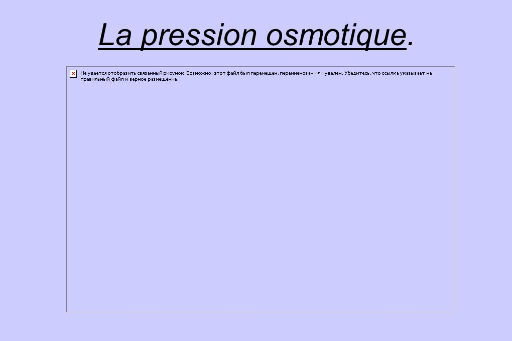 La pression osmotique.