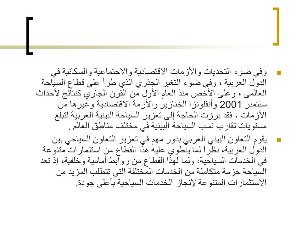 وفي ضوء التحديات والأزمات الاقتصادية والاجتماعية والسكانية في الدول العربية ، وفى ضوء التغير الجذري الذي طرأ على قطاع السياحة العالمي ، وعلى الأخص منذ العام الأول من القرن الجاري كنتائج لأحداث سبتمبر 2001 وأنفلونزا الخنازير والأزمة الاقتصادية وغيرها من الأزمات ، فقد برزت الحاجة إلى تعزيز السياحة البينية العربية لتبلغ مستويات تقارب نسب السياحة البينية في مختلف مناطق العالم .
