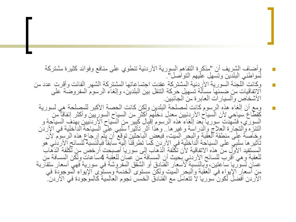 وأضاف الشريف أن مذكرة التفاهم السورية الأردنية تنطوي على منافع وفوائد كثيرة مشتركة لمواطني البلدين وتسهل عليهم التواصل .