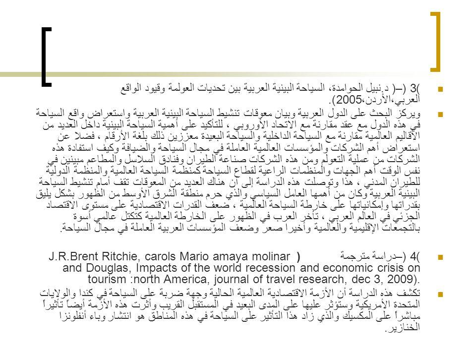 (3) –( د.نبيل الحوامدة، السياحة البينية العربية بين تحديات العولمة وقيود الواقع العربي،الأردن،2005).