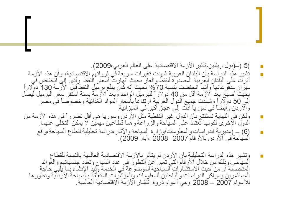 (5) –(بول ريفلين،تأثير الأزمة الاقتصادية على العالم العربي،2009).