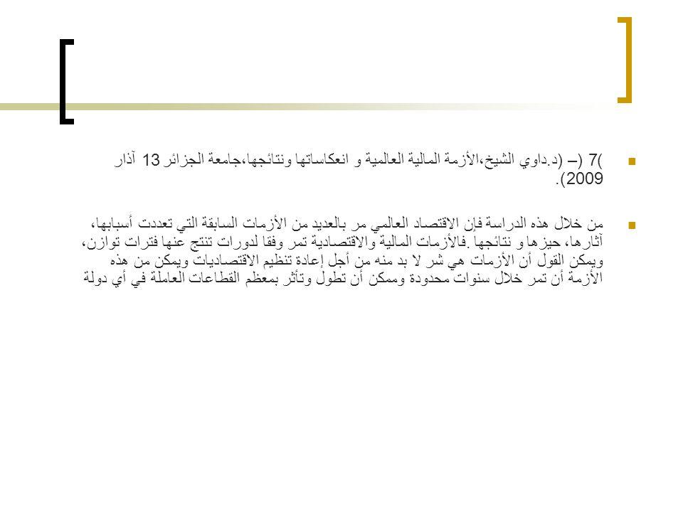 (7) – (د.داوي الشيخ،الأزمة المالية العالمية و انعكاساتها ونتائجها،جامعة الجزائر 13 آذار 2009).