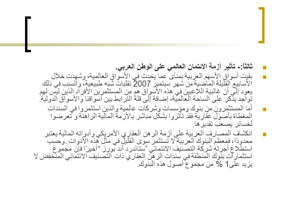 ثالثاً:- تأثير أزمة الائتمان العالمي على الوطن العربي.