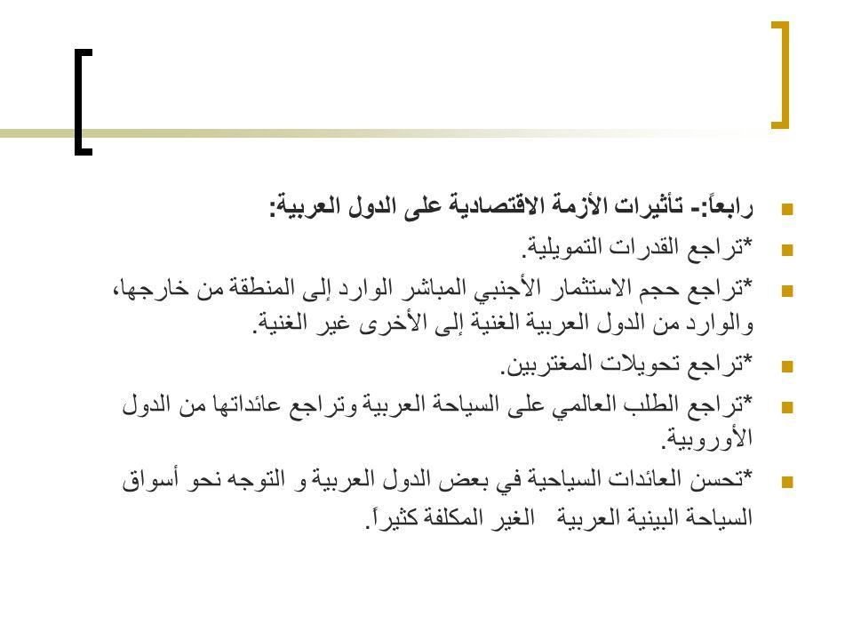 رابعاً:- تأثيرات الأزمة الاقتصادية على الدول العربية: