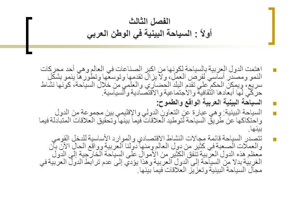 أولاً : السياحة البينية في الوطن العربي