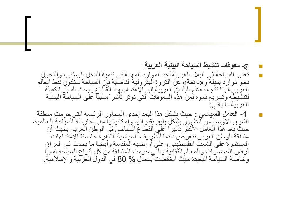 ج- معوقات تنشيط السياحة البينية العربية: