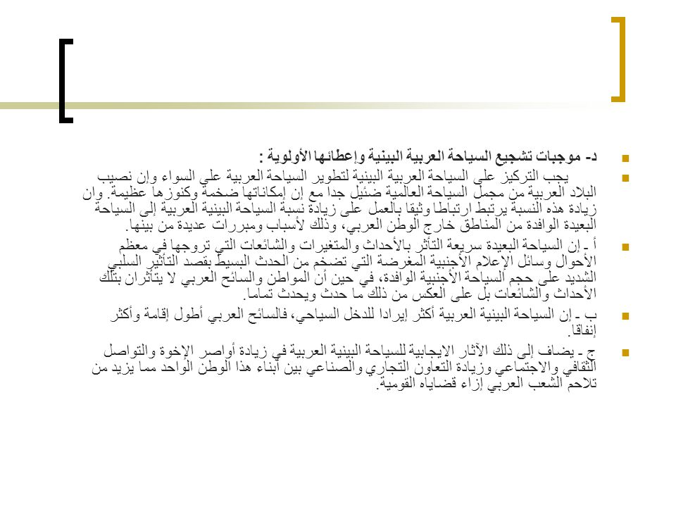 د- موجبات تشجيع السياحة العربية البينية وإعطائها الأولوية: