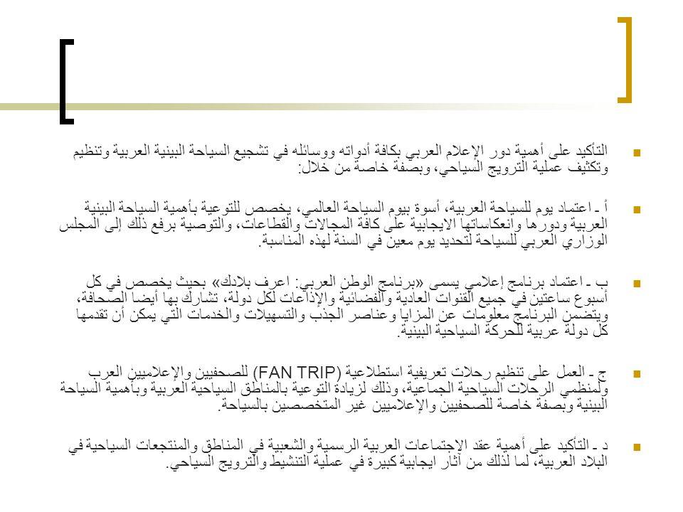 التأكيد على أهمية دور الإعلام العربي بكافة أدواته ووسائله في تشجيع السياحة البينية العربية وتنظيم وتكثيف عملية الترويج السياحي، وبصفة خاصة من خلال:
