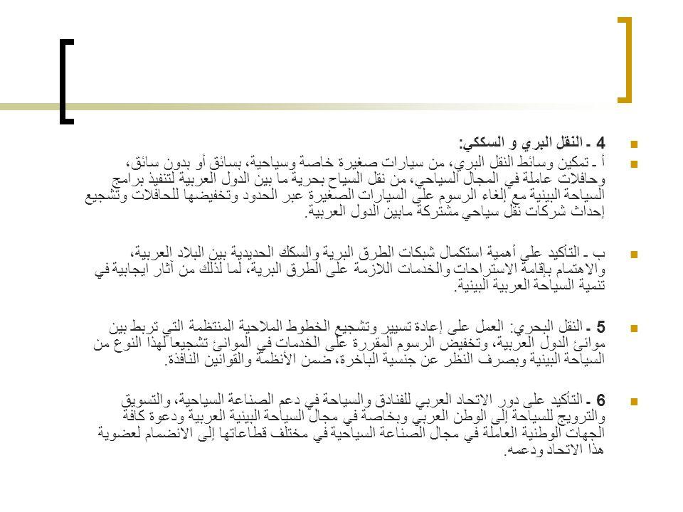 4 ـ النقل البري و السككي: