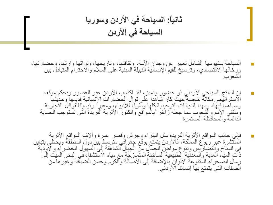 ثانياً: السياحة في الأردن وسوريا