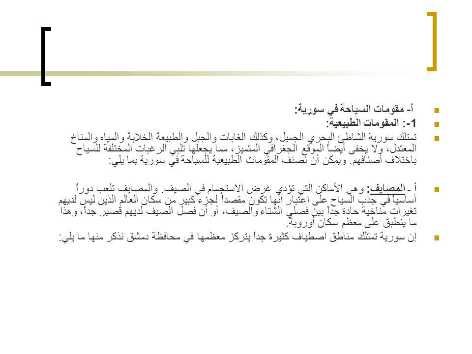 أ- مقومات السياحة في سورية:
