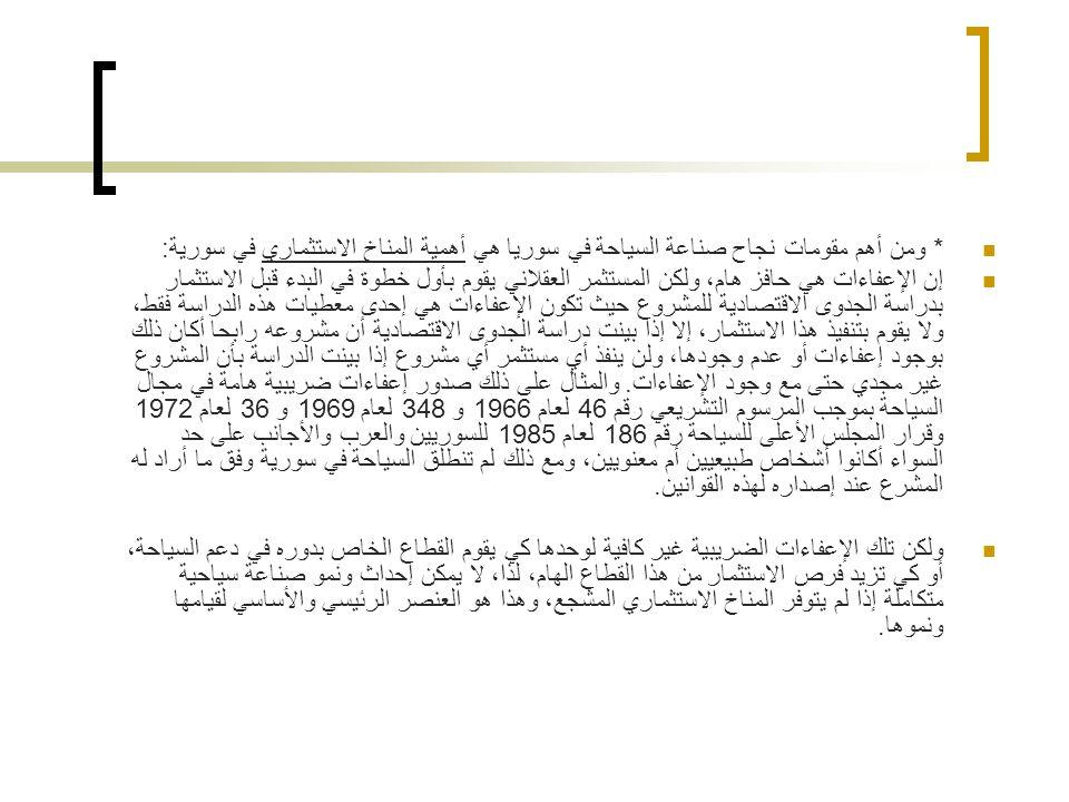 * ومن أهم مقومات نجاح صناعة السياحة في سوريا هي أهمية المناخ الاستثماري في سورية: