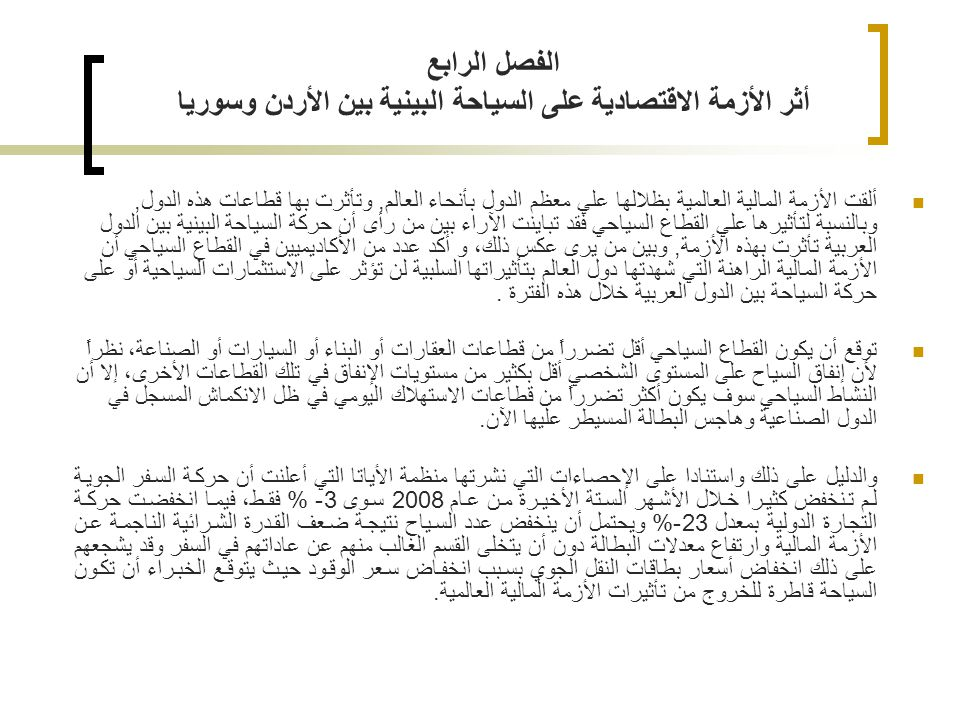 أثر الأزمة الاقتصادية على السياحة البينية بين الأردن وسوريا