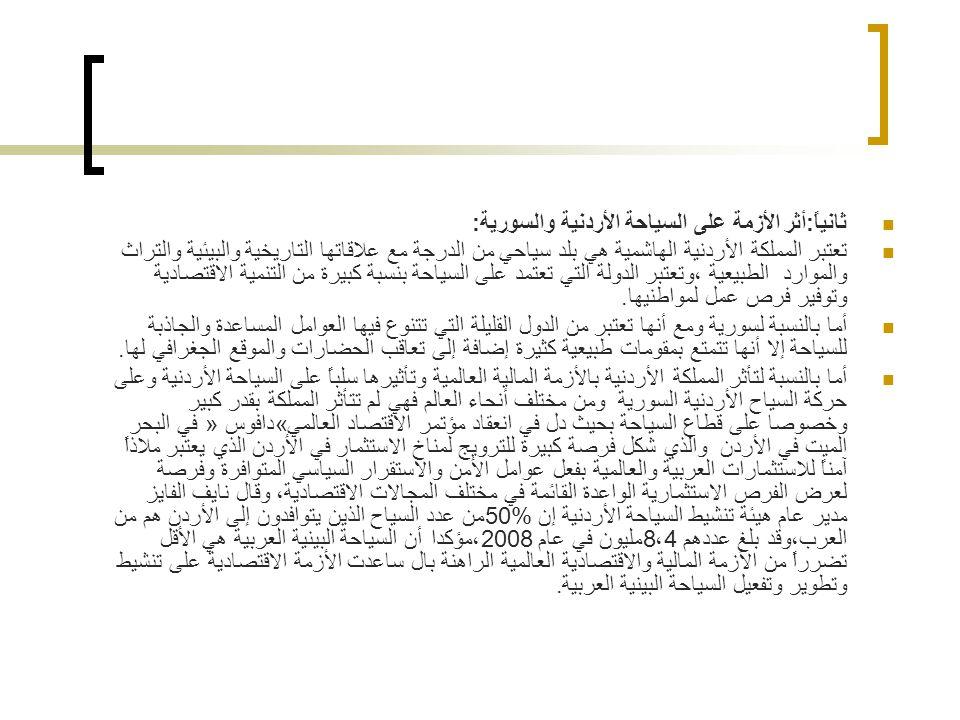 ثانياً:أثر الأزمة على السياحة الأردنية والسورية: